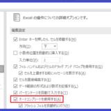 【Excel】オートコンプリートの有効範囲